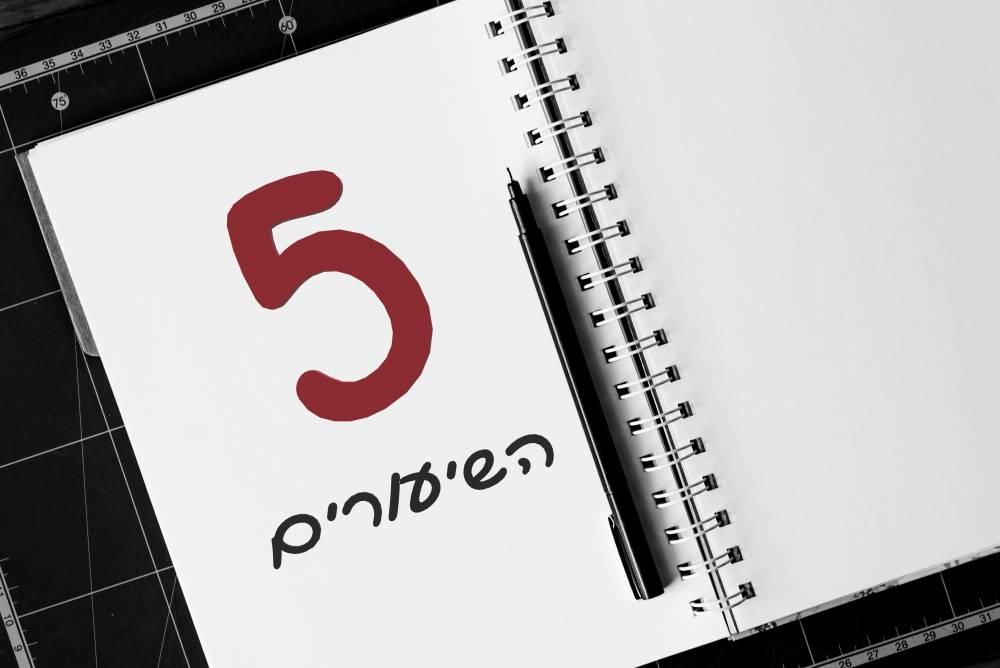 5 השיעורים לחיים